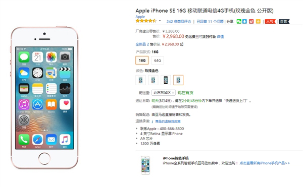 国行iPhone SE大降价 货源充足要买的赶紧