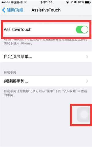 iPhone手机如何省流量?如何省内存