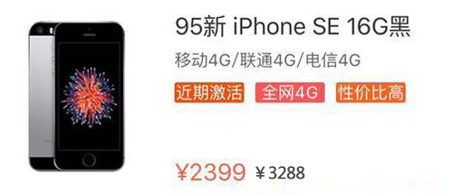 iPhone6/6s、iPhone SE 谁最保值?