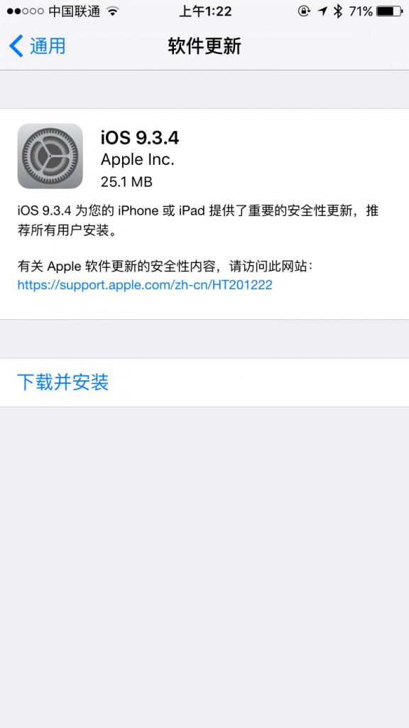 iOS 9.3.4悄悄推送:封堵越狱