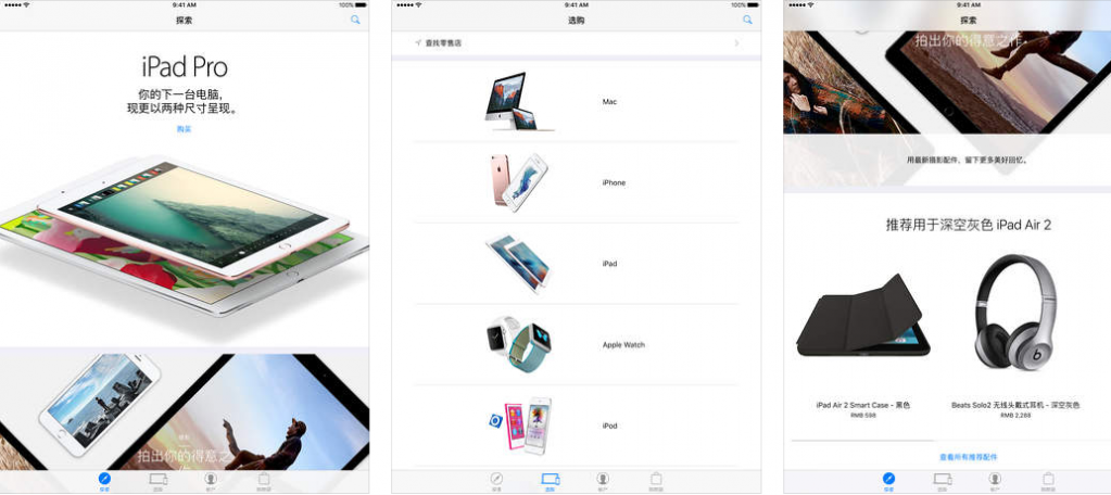 Apple Store 应用迎更新:个性化新功能体验棒棒哒