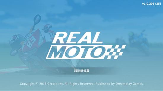 《真实摩托》:逼真还原,体验风驰电掣的快感