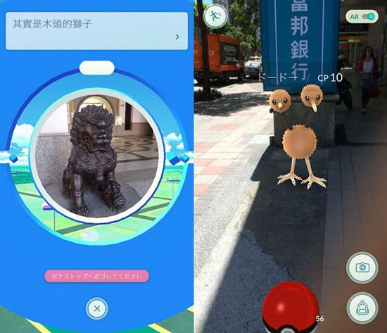 《口袋妖怪Go》台湾上线 国服仍无消息
