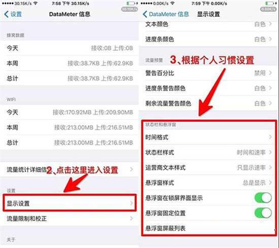 想实时流量监控吗?请用iOS 9.3.3越狱插件DataMeter