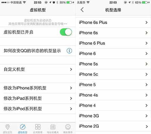巧用iOS 9.3.3越狱插件Anywhere,可改变任意机型