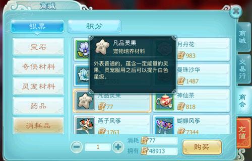 《仙剑奇侠传3D回合》宠物加点、升星攻略