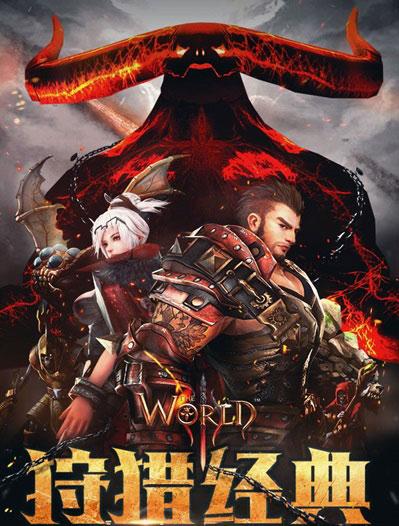 全新魔幻世界再度展开狩猎 《世界2》正统续作曝光