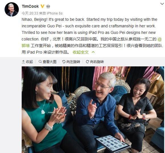库克又来中国了:是为了iPhone 7在华首发?