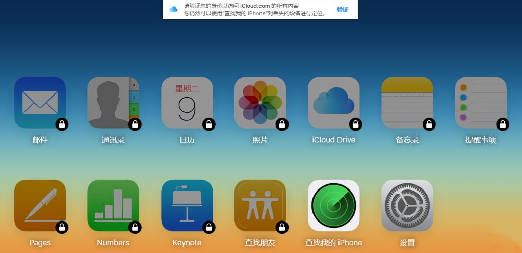 什么是两步验证?iPhone开启两步验证与双重验证的重要性!