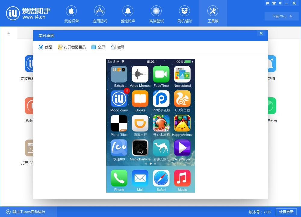 【爱思助手】iPhone6/6S截图方法分享