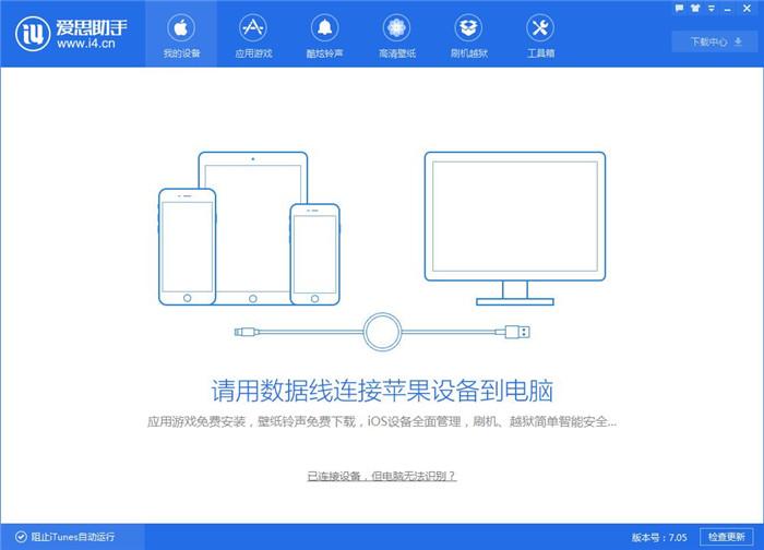 iOS10刷机_iOS10beta测试版刷机教程