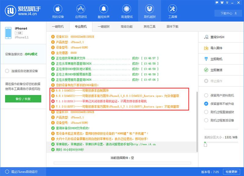 iPhone降级_iOS6刷机_爱思助手专业刷机教程