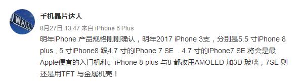 除了iPhone8/Plus,苹果明年还将推出iPhone7 SE