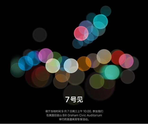 趣说苹果秋季发布会邀请函  7号我们不见不散