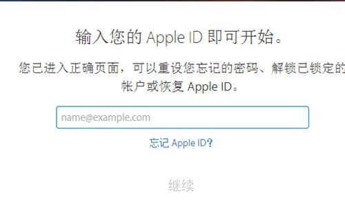 AppleID密码已过期?如何解决密码总是过期问题