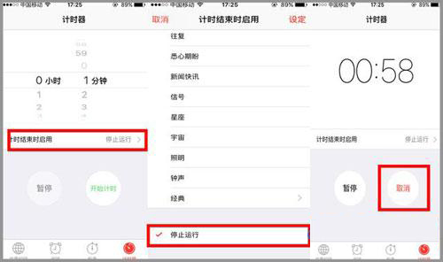 iPhone实用小功能:定时关闭应用程序