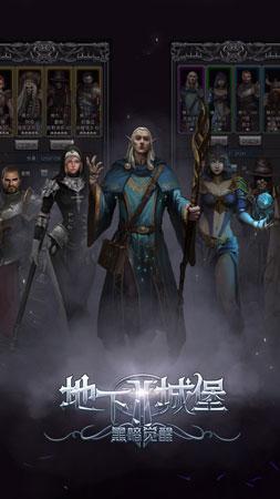《地下城堡2》融冰药剂获得方法 商人任务和紫装任务详解