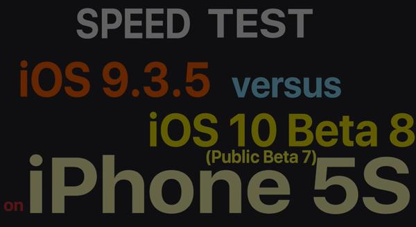 苹果iPhone5s下iOS10Beta8与iOS9.3.5速度对比