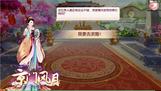 并蒂良缘 《京门风月》盟姻系统9月9日吉时上线