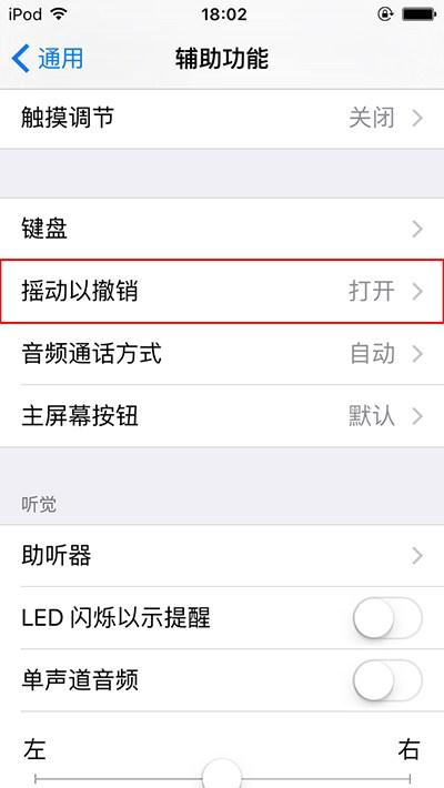 教你如何关闭iPhone上的摇动撤销提醒功能