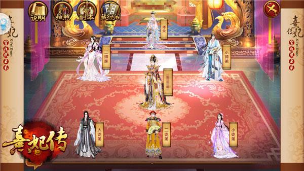 《熹妃传》新版本上线 全新玩法激起后宫争斗新局势
