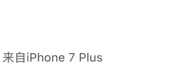 """微信朋友圈""""来自iPhone7 Plus""""刷屏  这么快就上手?"""