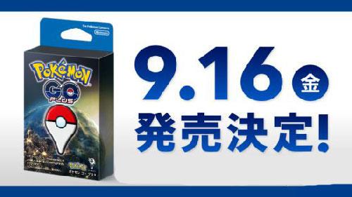 《口袋妖怪Go》专属外设发售日期公布 最长可待机100天