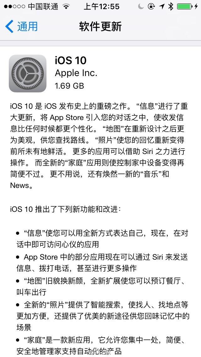 苹果iOS 10正式版发布!升级内容大全及升级方法