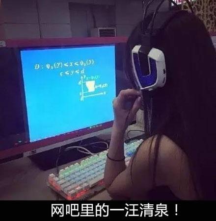 女神在网吧这样玩游戏 少女屏幕上的内容亮瞎眼