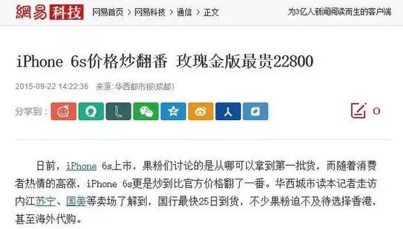 玫瑰金iPhone7多到卖不完!!库克心里苦