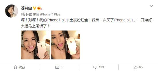 苍井空晒iPhone7 Plus:一开始好大,但马上习惯了