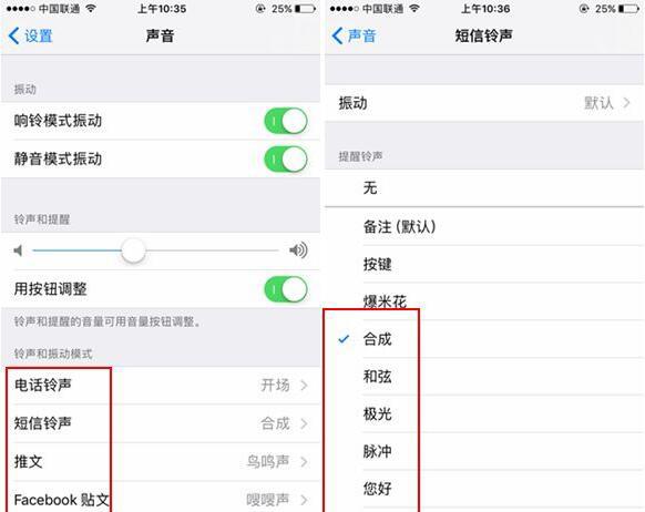 iOS10怎么设置铃声?iOS10铃声设置教程