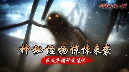 《不再逃避的战斗》实机截图曝光 这个黑乎乎的怪物是什么鬼