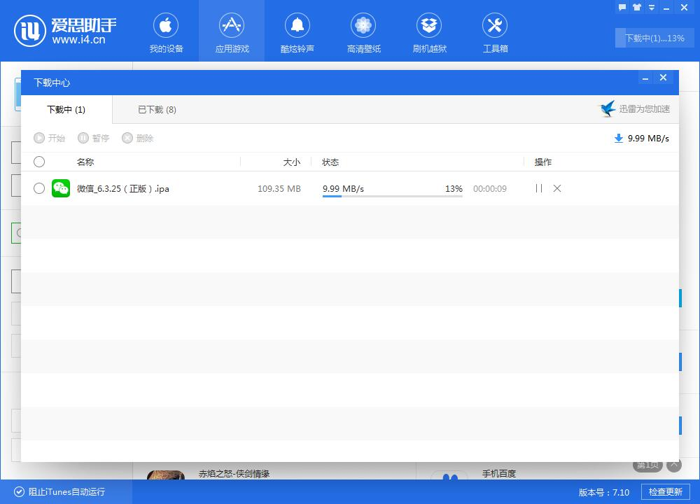 iPhone7/Plus下载安装APP方法介绍