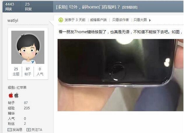 iPhone 7系九大被吐槽问题:看完心好累