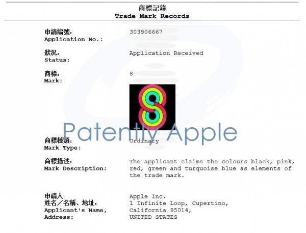 "iPhone 8要来?苹果在中国注册彩色""8""字商标"