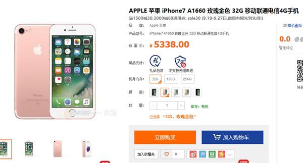 都奔Plus去了吗?国行iPhone 7降价都没人买