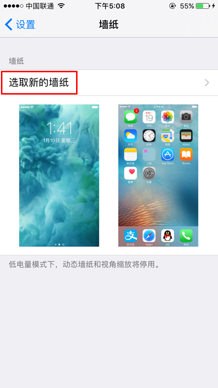 iPhone7/Plus如何下载并设置壁纸?iPhone7/Plus下载壁纸教程