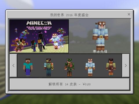 《我的世界》移动版迎更新 Minecon盛会皮肤包限时免费领取