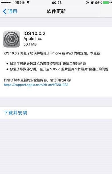 苹果iOS10.0.2正式版发布:修复Bug  增强稳定性