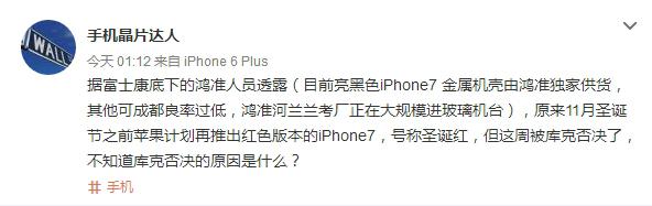 """怀念iPhone 5C多彩机身吗?iPhone 7要出""""圣诞红""""了"""