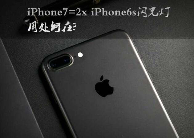 iPhone7的四枚闪光灯用处何在?效果好在哪?