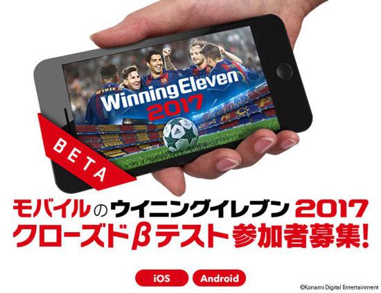 科乐美《实况足球2017》下月开测 游戏开发进入尾声将上架