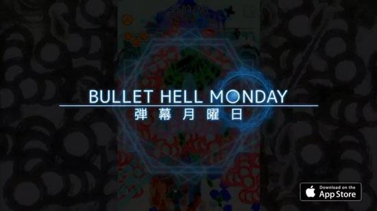 弹幕射击新作《弾幕月曜日》即将上架 感受眼花缭乱的视觉冲击
