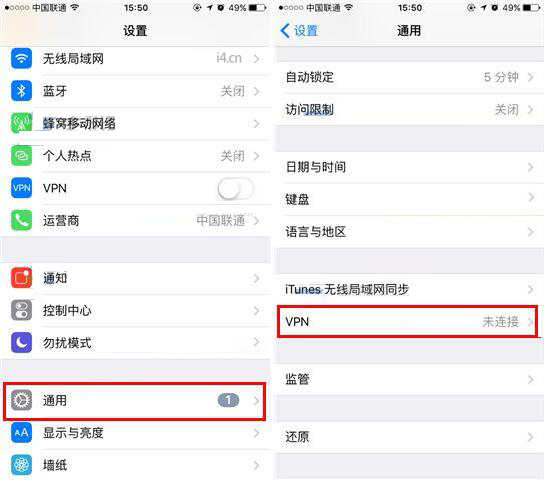苹果iPhone7Plus如何添加VPN配置?