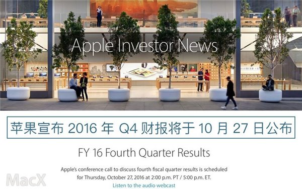 iPhone7/7 Plus销量如何?10月27日Q4财报很快揭晓!