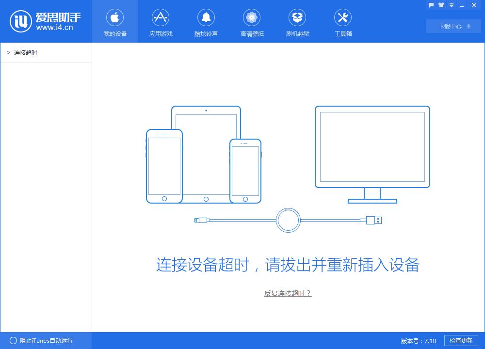 """""""连接设备超时""""或""""电脑没有识别设备""""?"""