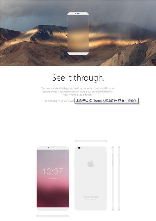 多彩无边框iPhone 8概念设计:简约不简单