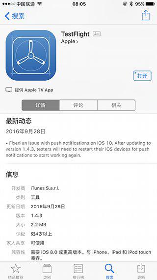苹果TestFlight iOS版更新:修复通知推送问题