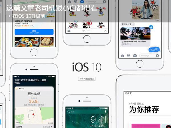iOS 10的新功能、升级与降级  老司机小白都得看